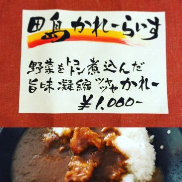 田島カレーライス